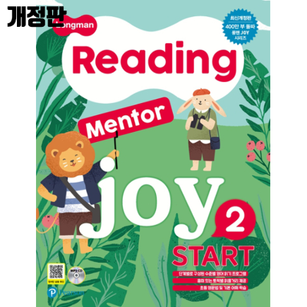 [개정판] Longman Reading Mentor Joy Start 2